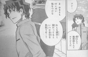 Fate 西脇だっと 最終話 (4)