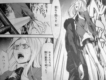 ヤングエース 2012年 12月号 Fate関連 (5)