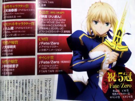 月刊ニュータイプ 2012年 12月号 Fate関連 (1)