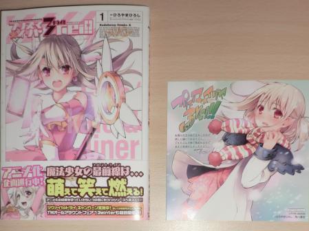 Fatekaleid liner プリズマ☆イリヤ ドライ!! 1巻 (1)