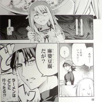 Fatekaleid liner プリズマ☆イリヤ ドライ!! 1巻 (4)
