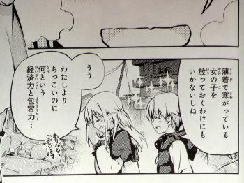 Fatekaleid liner プリズマ☆イリヤ ドライ!! 1巻 (6)