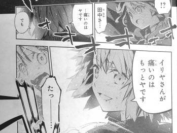 コンプエース 2013年 1月号 Fate関連 (5)