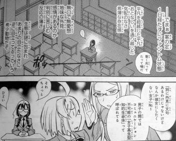 コンプエース 2013年 1月号 Fate関連 (16)