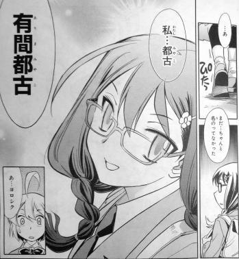 コンプエース 2013年 1月号 Fate関連 (19)