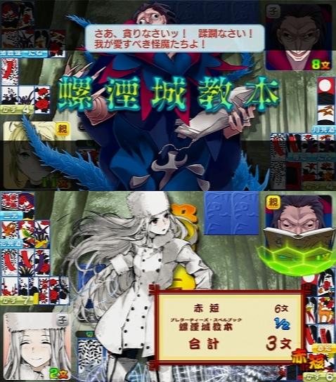 とびたて!超時空トラぶる花札大作戦 感想その1 (13)