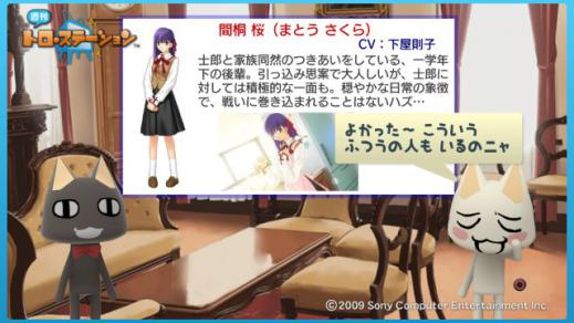 週刊トロ・ステーション  161号 (7)