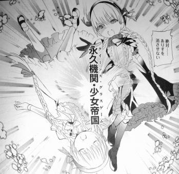 フェイトエクストラ 3巻 (3)