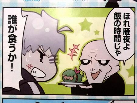 月刊ニュータイプ 2013年 1月号 Fate関連 (1)