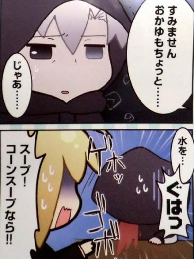 月刊ニュータイプ 2013年 1月号 Fate関連 (5)
