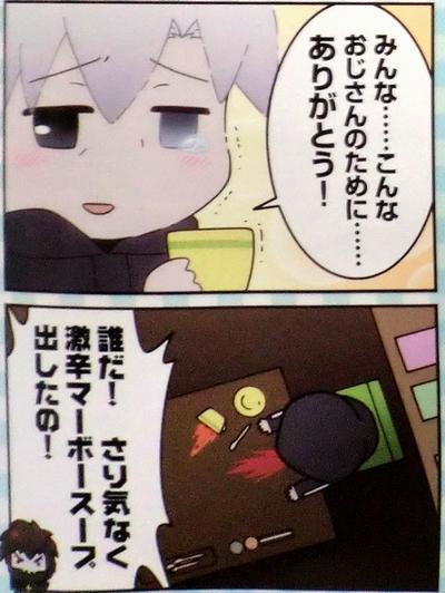 月刊ニュータイプ 2013年 1月号 Fate関連 (6)