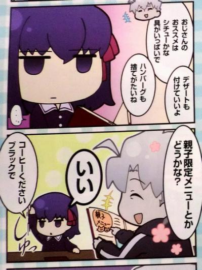 月刊ニュータイプ 2013年 1月号 Fate関連 (7)