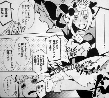 FateZero 黒 雌鳥 第1話 (4)