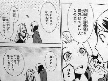 FateZero 黒 雌鳥 第2話 (3)