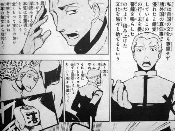 FateZero 黒 雌鳥 第2話 (5)