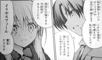 プリズマ☆イリヤ ドライ!! ひろやまひろし 第7話 (1)