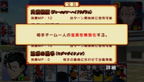 とびたて!超時空トラぶる花札大作戦 感想その4 (6)
