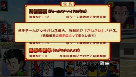 とびたて!超時空トラぶる花札大作戦 感想その4 (7)