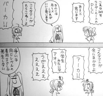 コハエース+ 第11話 (1)