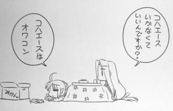 コハエース+ 第11話 (2)