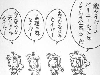 コハエース+ 第11話 (3)