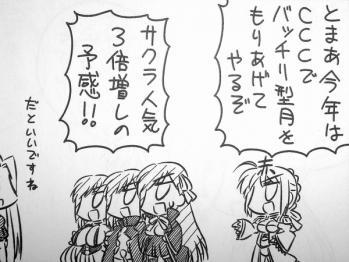 コハエース+ 第11話 (4)
