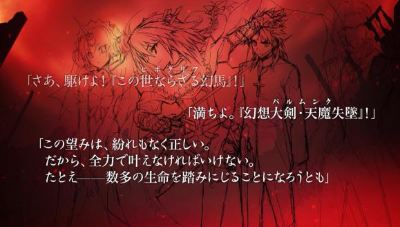 Fate/Apocrypha PV (2)