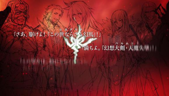 Fate/Apocrypha PV (1)