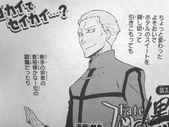 Fate/Zero 黒  第3話 (2)