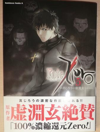 Fate/Zero 5巻 (1)