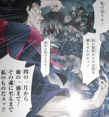 Fate/Zero 5巻 (2)