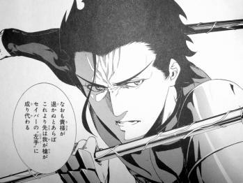 Fate/Zero 5巻 (3)