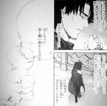 Fate/Zero 5巻 (4)