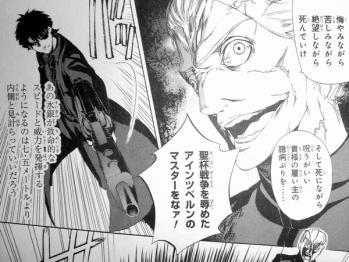 Fate/Zero 5巻 (6)