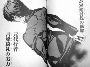 Fate/Zero 5巻 (8)