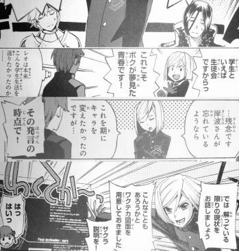 フェイト/エクストラCCC TRIAL 前編 (5)