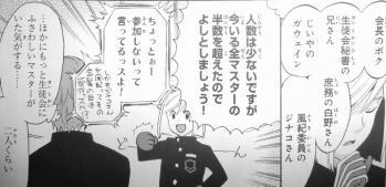 フェイト/エクストラCCC TRIAL 前編 (6)