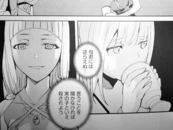 フェイト/エクストラ 第20話 (4)