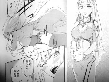 フェイト/エクストラ 第20話 (2)