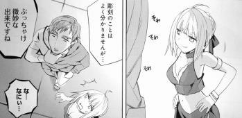 フェイト/エクストラ 第20話 (5)
