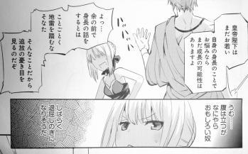 フェイト/エクストラ 第20話 (6)