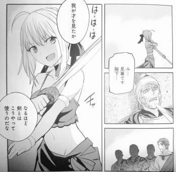 フェイト/エクストラ 第20話 (7)