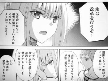 フェイト/エクストラ 第20話 (8)