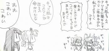 コハエース+ 第12話 (2)