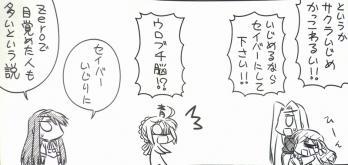 コハエース+ 第12話 (3)