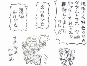 コハエース+ 第12話 (5)