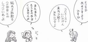 コハエース+ 第12話 (6)