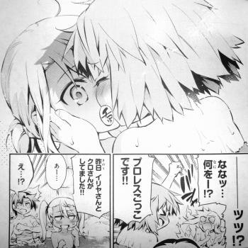 プリズマ☆イリヤ ドライ!! 第9話 (11)