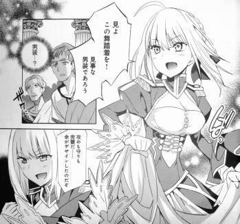 フェイト/エクストラ 第21話 (5)