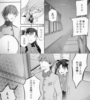 フェイト/エクストラ 第21話 (8)